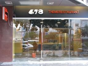 乐天堂在线官网特色服务——678主题餐厅