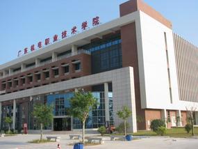 乐天堂在线官网服务——广东机电职业技术学院