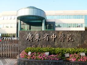乐天堂在线官网服务——广东省中医院二沙分院